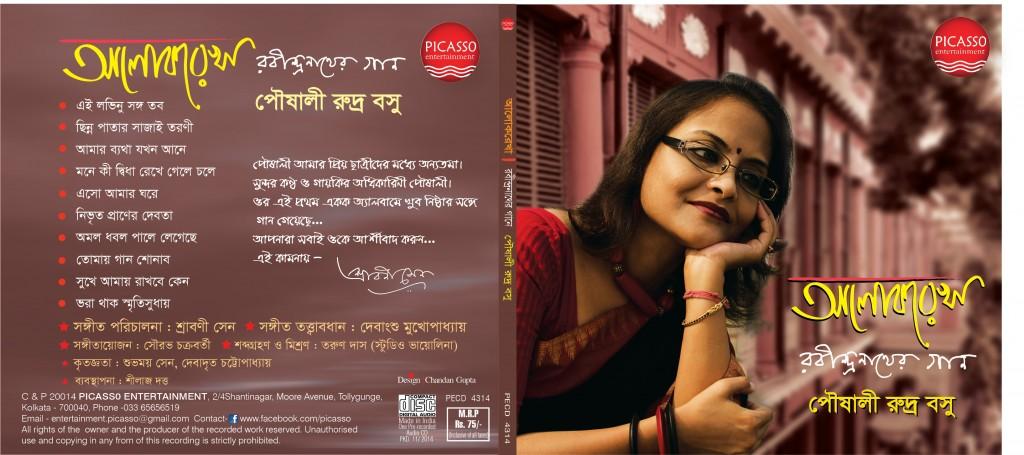 Poushali Rudra.Bose 4