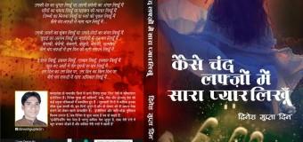 "Kaise Chand Lafzon Mai Sara Pyar Likhu By Dinesh Gupta ""Din"" – A Review"