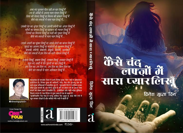 Kaise Chand Lafzon Mai Sara Pyar Likhu