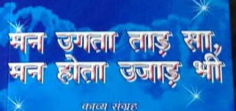 Maan Ugta Taad Sa, Maan Hota Ujaad Bhi – Book Review