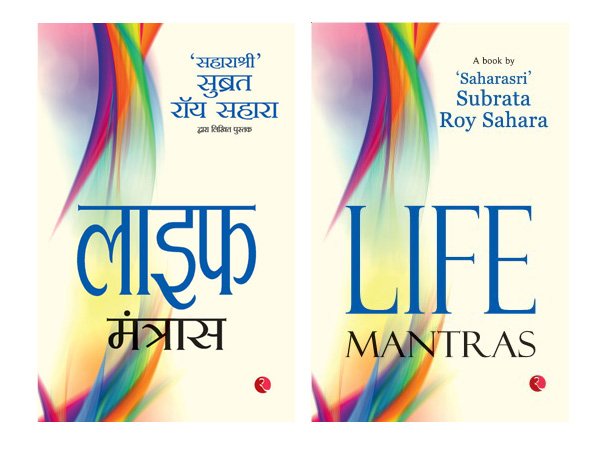 Life Mantras By Subrata Roy Sahara - Book Review - ENG+ Hindi