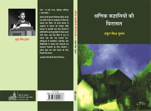 Ankur Mishra Book
