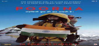 Poorna  – Movie Review