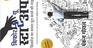 A Book Review Of Before You Start-Up – Business Ka Sapna Poora Karne Ki Guide By Pankaj Goyal #Book Marathon
