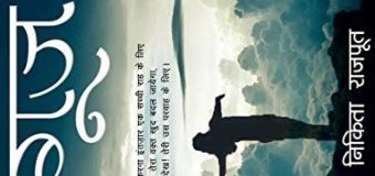 Goonj By Nikita Rajput – A Collection Of Poems Filled With Positivity And Self Motivation